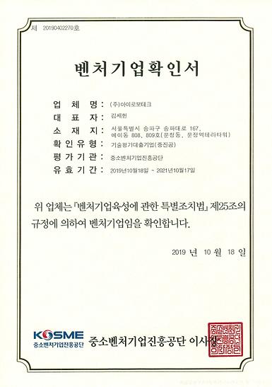 벤처기업확인서_20191018.png
