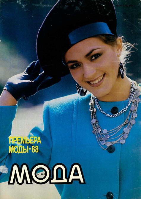 """Обложка журнала """"Мода"""" с костюмом Сергея Бакина. 1988"""