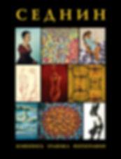 OBL-book Sednin.jpg
