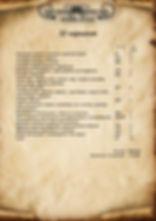 02.20безцен-12.jpg
