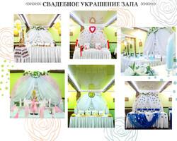 Свадебная арка 1200 грн.