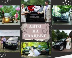 Автомобиль на свадьбу 250грн/час