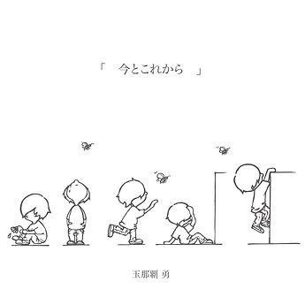 ジャケ(配信用).jpg