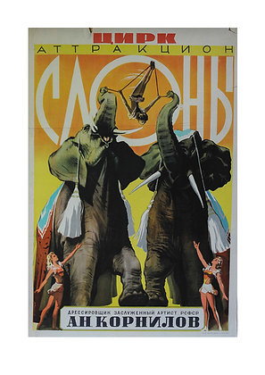 0560 - Russian Circus