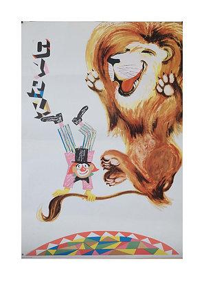 1282 - Circus Clown & Lion