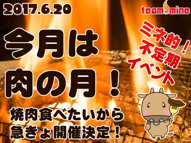【6/20】今月は肉の月!ミネでは、フットサルだけじゃない!