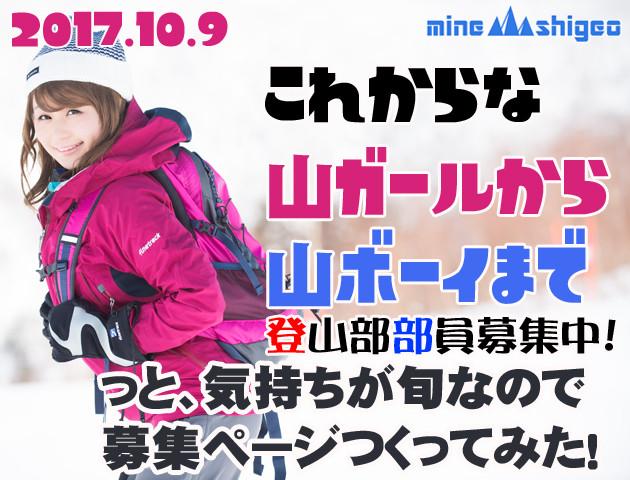 """【10/9】MIO 気持ちが""""旬""""なので、登山部募集ページを本気で作ってみた!"""
