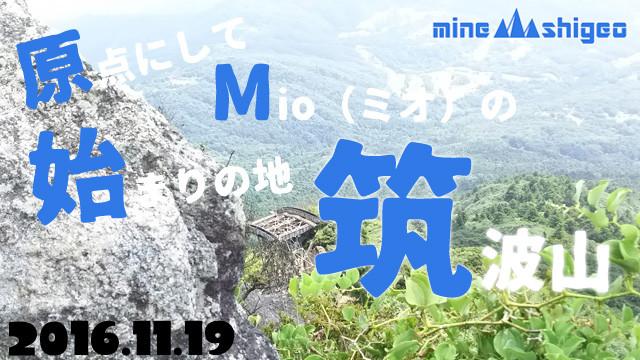 【11/16】登山部(MI0) 原点にして始まりの地 筑波山へ!