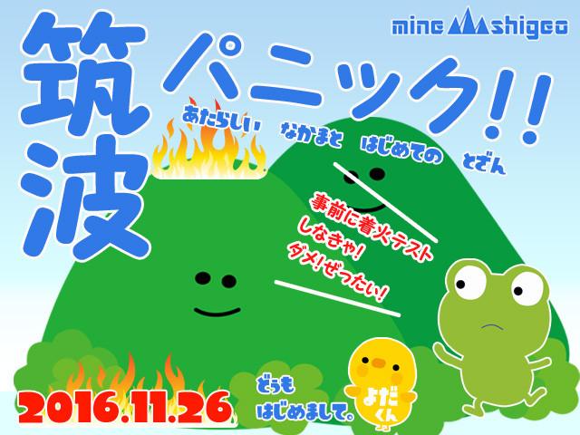 【11/26】登山部(MIO) 筑波山登ってきました。その①