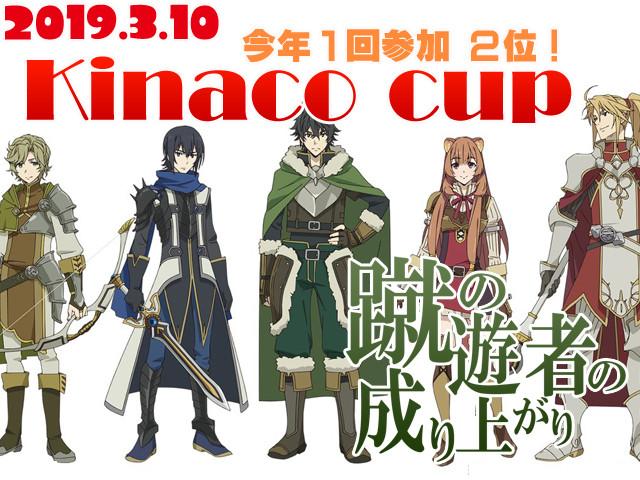 【3/10】第26回 kinako cup参加してきた!