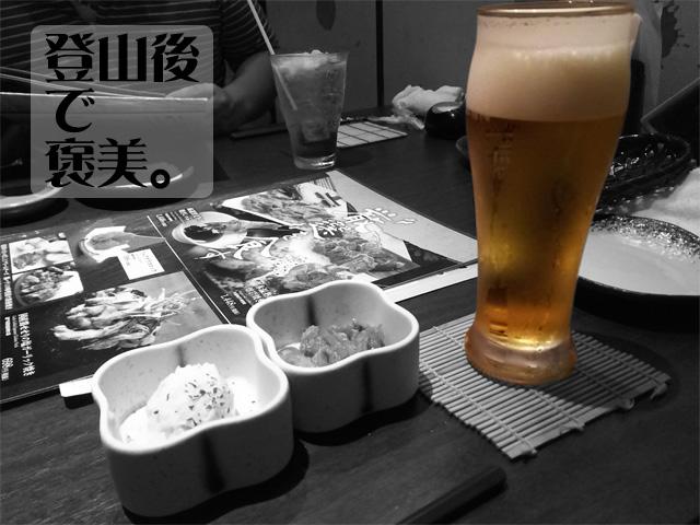 MIO飯と温泉_04