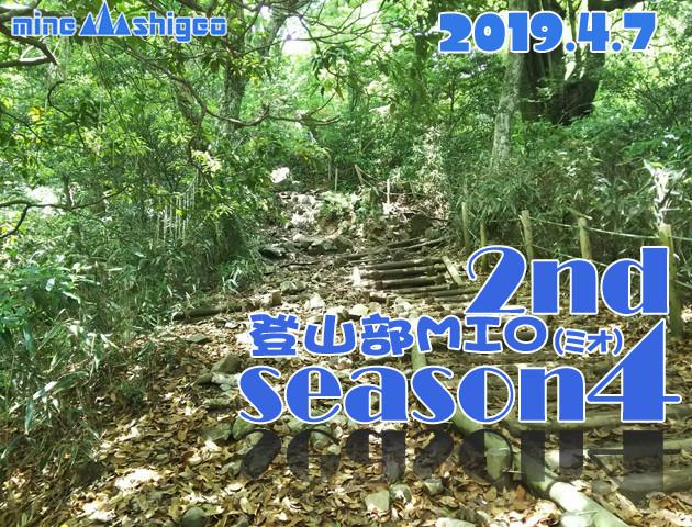 【4/7】登山部MIO 筑波山でおとなのホットコーヒー作ってきた!