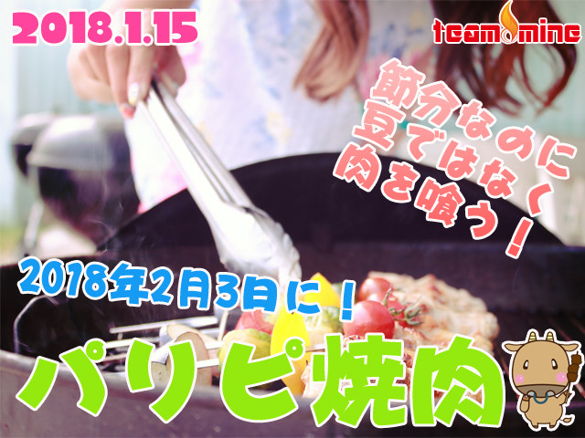 【1/15】MINE&MIO 節分の日に肉を喰う!
