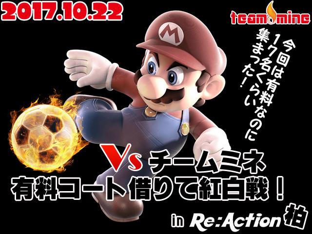 【10/22】MINE 有料コートで紅白戦やってきた!