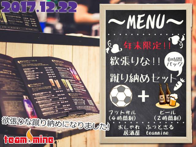 【12/22】MINE おしゃれふっとさる居酒屋ミネ