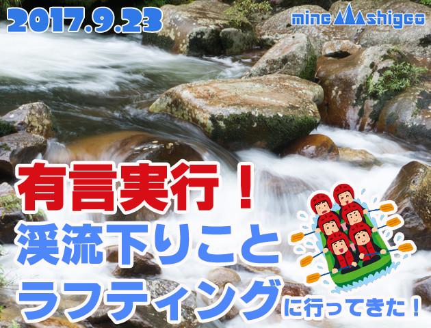 【9/23】MIO ラフティングいってきた!