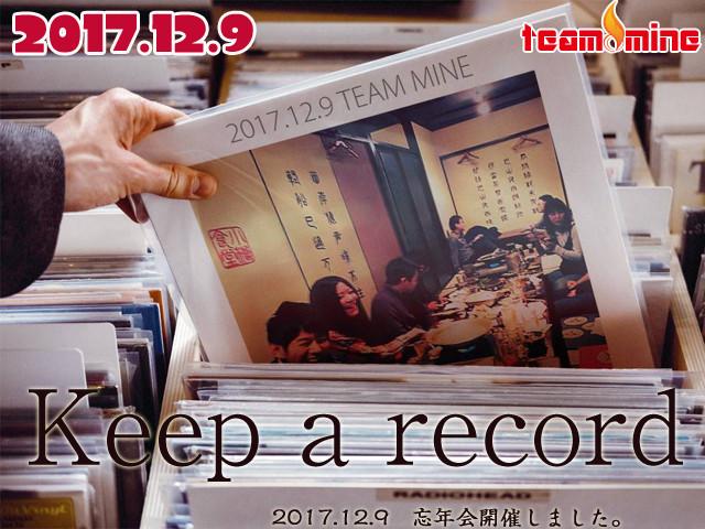 【12/9】 MINE 忘年会やってきた!