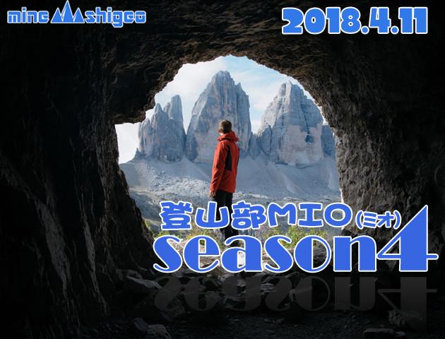 【4/11】MIO シーズン4 突入!