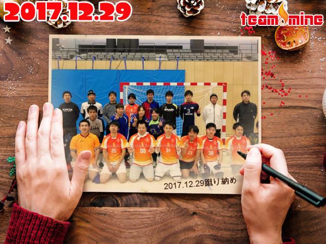 【12/29】蹴り納めリーグと荒ぶる飲み会