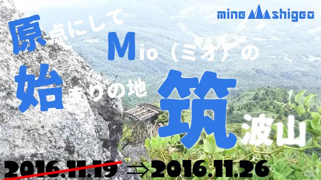 【11/19】登山部(MIO) 11/26へ変更