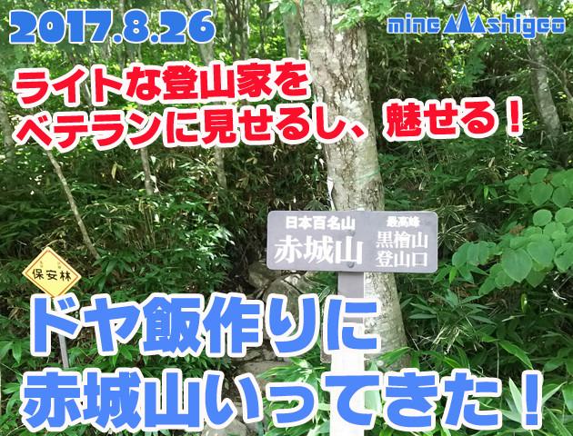 【8/26】MIO ドヤ飯作りに赤城山いってきた!