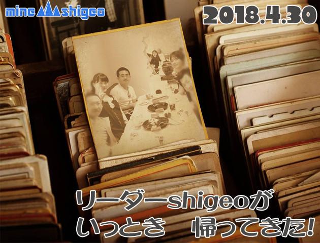 【4/30】MIO リーダーshigeoが帰ってきた!