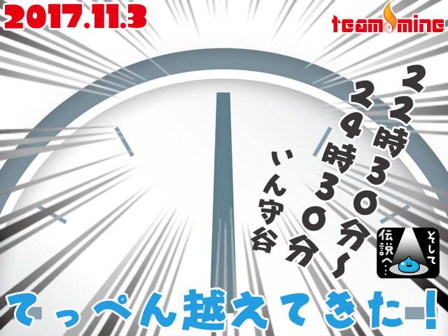 【11/3】MINE 人生初! てっぺん越えてきた!
