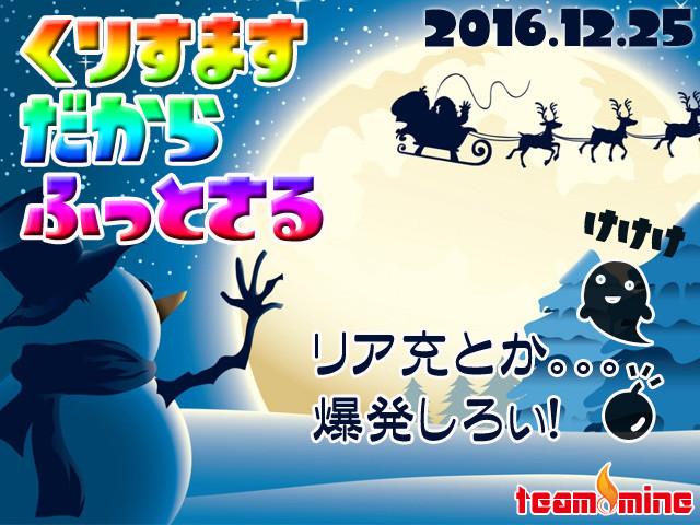 【12/25】MINE 聖夜でもフットサル