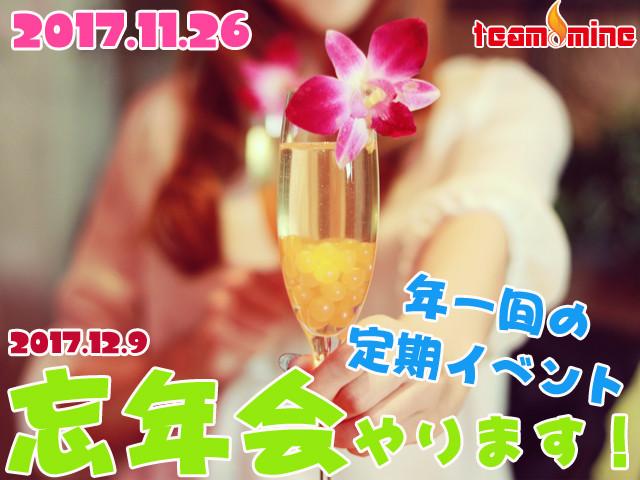 【11/26】MINE 12.9 忘年会やります!