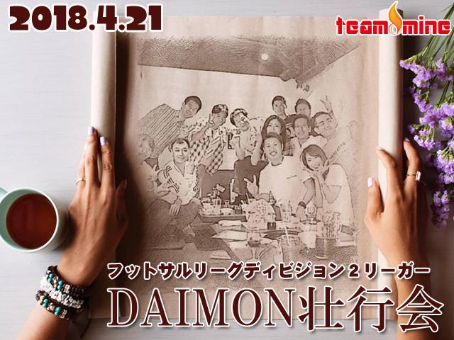 【4/21】DAIMON壮行会やってきた!