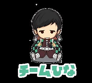 チーム鬼滅-ひな-.png