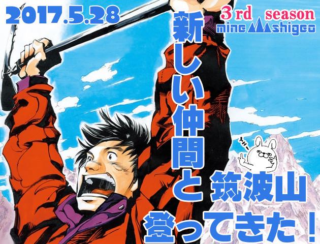 【5/28】MIO 新しい仲間と筑波山登ってきた!