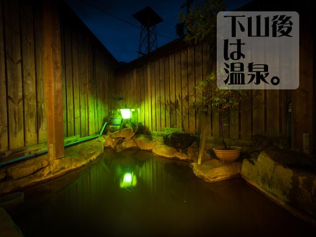 MIO飯と温泉_02