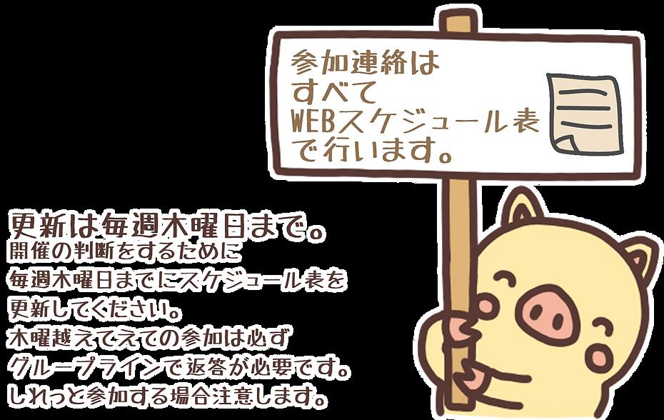 入団案内04.png
