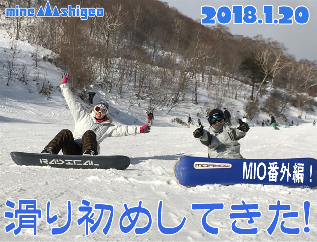 """【1/20】MIO """"滑り初め""""してきた"""
