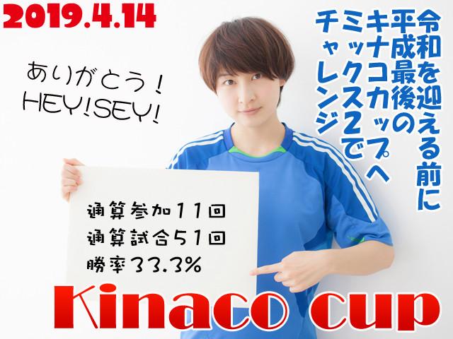 【4/14】平成最後のkinaco cupへミックス2で挑んできた