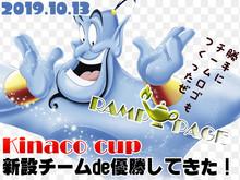 【10/13】新設チームでミックス大会優勝してきた!