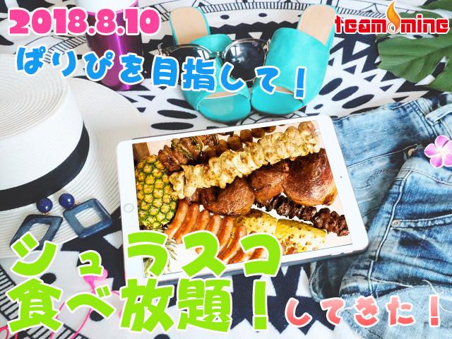 【8/10】パリピ シュラスコ食べ放題してきた!