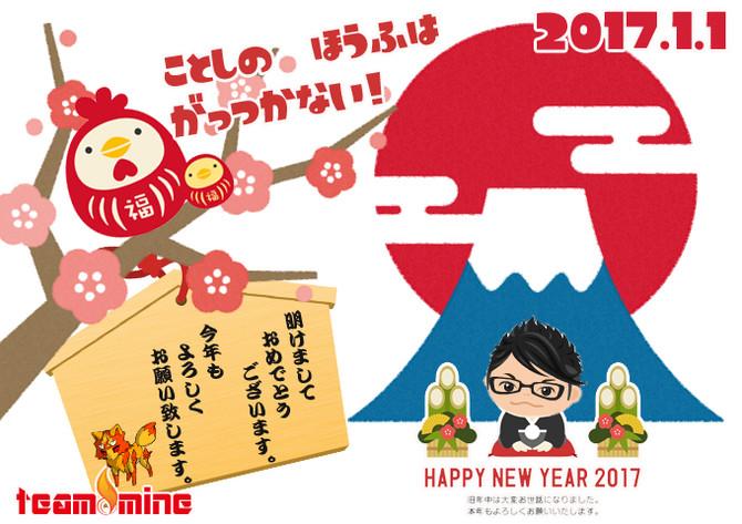 【1/1】MINE&MIO 新年 明けましておめでとうございます!