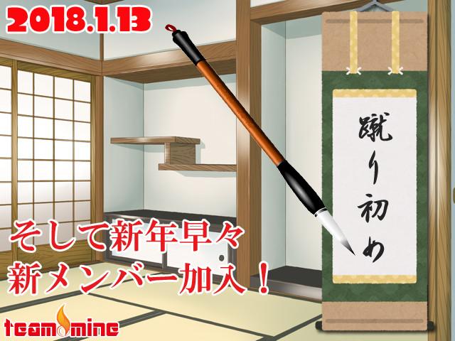 """【1/13】""""遅咲きながら""""蹴り初めしてきた!"""