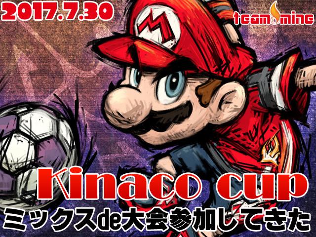 【7/30】第十六回kinaco cupに参加してきた!