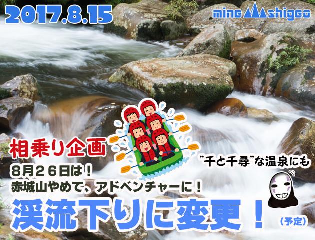 【8/15】MIO 登山から渓流下りへアドベンチャー度UP