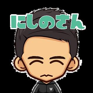 にしのさん.png