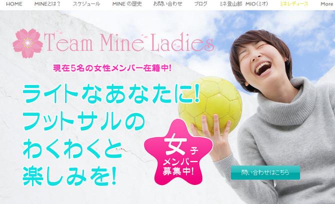 【6/25】MINEレディース発足!