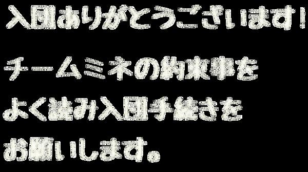 入団案内02.png