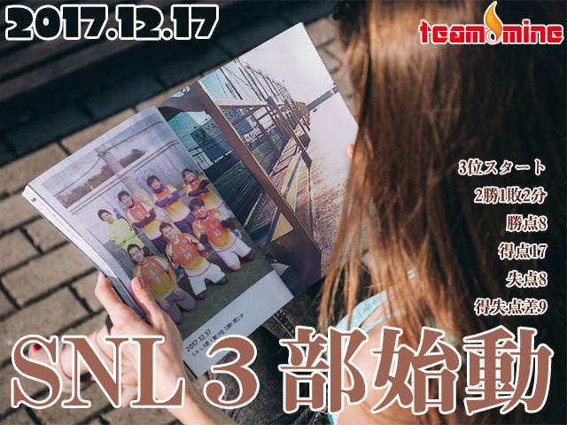 "【12/17】 MINE SNL3部 1節目""フットサルしてる!!"""