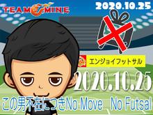 【10/25】この男不在につきNo Move !