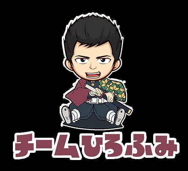 チーム鬼滅-ひろふみ-.png