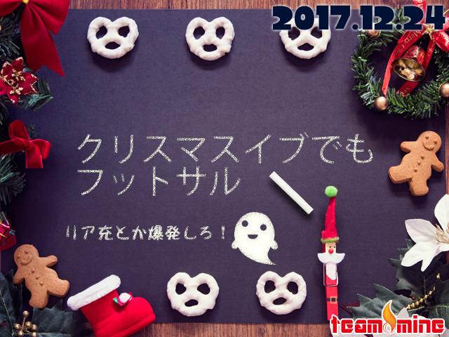"【12/24】MINE ""クリぼっち""なフットサル"