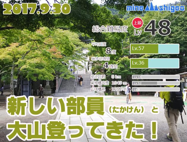 【9/30】MIO 日本三百名山 大山登ってきた!